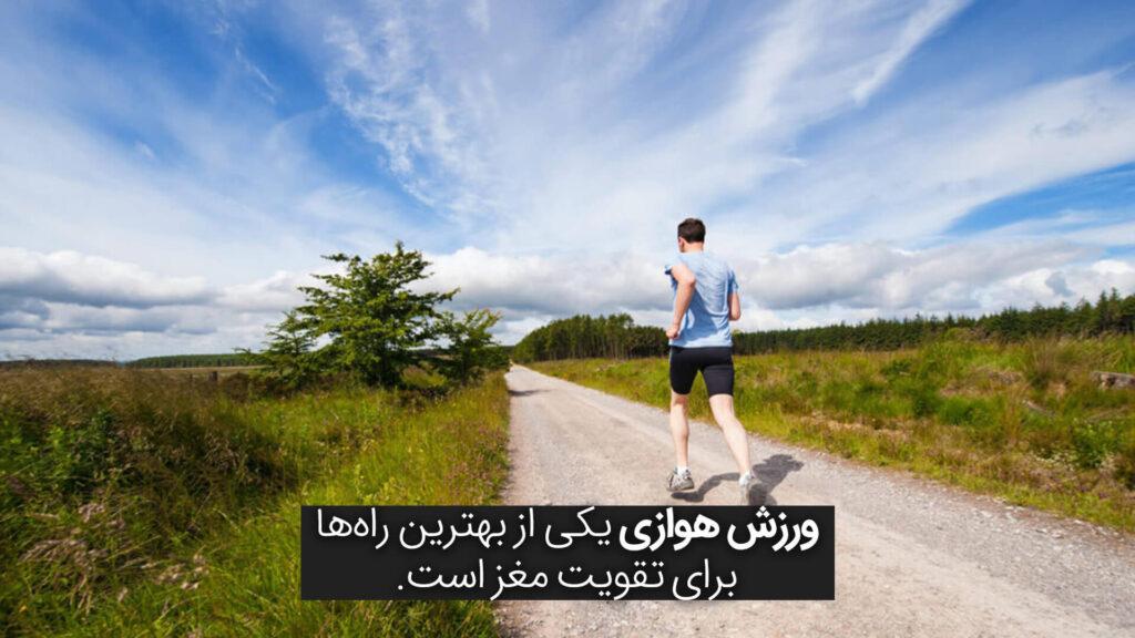 ورزش هوازی یکی از بهترین راهها برای تقویت مغز است.