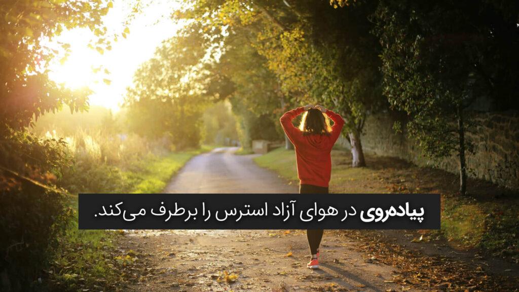 پیادهروی در هوای آزاد استرس را نیز برطرف میکند.