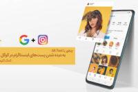 چطور با Alt Text به دیده شدن پستهای اینستاگرام در گوگل کمک کنیم؟