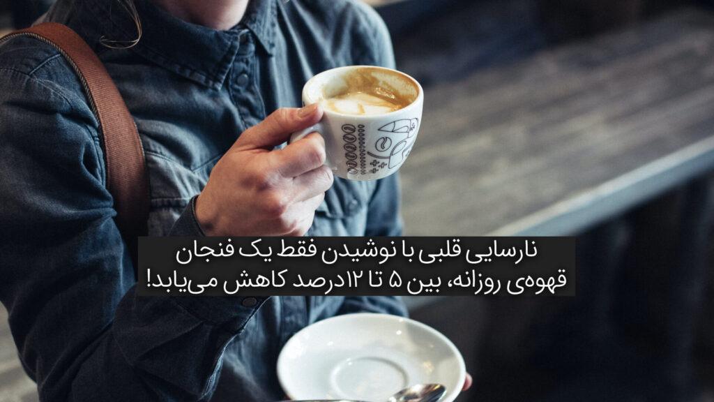 نارساییهای قلبی با نوشیدن فقط یک فنجان قهوهی روزانه، بین ۵ تا ۱۲ درصد کاهش یافته است