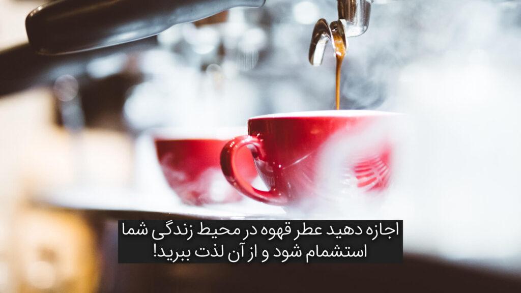 اجازه دهید عطر قهوه در محیط زندگی شما استشمام شود و از آن لذت ببرید!