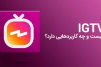 IGTV چیست و چه کاربرهایی دارد؟