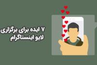 هفت ایده برای برگزاری لایو اینستاگرام