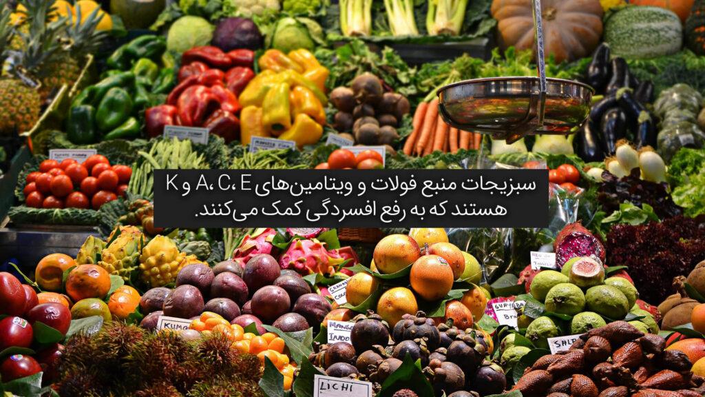 سبزیجات منبع فولات و ویتامینهای A، C، E و K هستند که به رفع افسردگی کمک میکند.