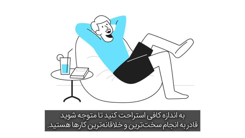 به اندازه کافی استراحت کنید تا متوجه شوید قادر به انجام سختترین و خلاقانهترین کارها هستید.