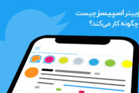 توییتر اسپیسز چیست و چگونه کار میکند؟