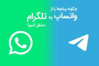 انتقال پیامها از واتساپ به تلگرام چگونه میباشد؟