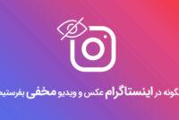 فرستادن عکس و ویدیو مخفی در اینستاگرام