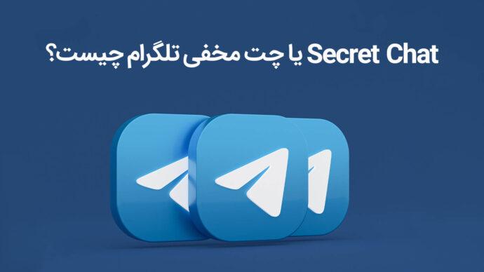 چت مخفی یا سکرت چت تلگرام چیست؟