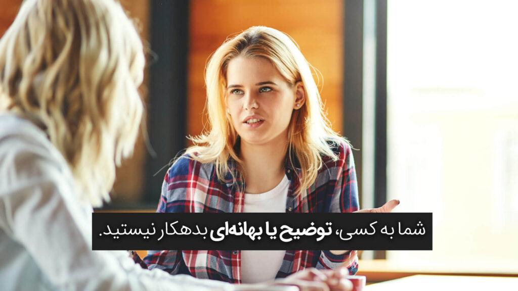 شما به کسی، توضیح یا بهانهای بدهکار نیستید.
