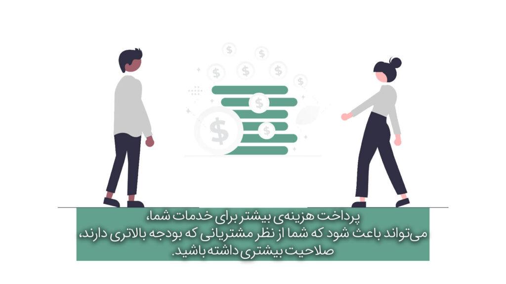 پرداخت هزینهی بیشتر برای خدمات شما، میتواند باعث شود که شما از نظر مشتریانی که بودجه بالاتری دارند، صلاحیت بیشتری داشته باشید.
