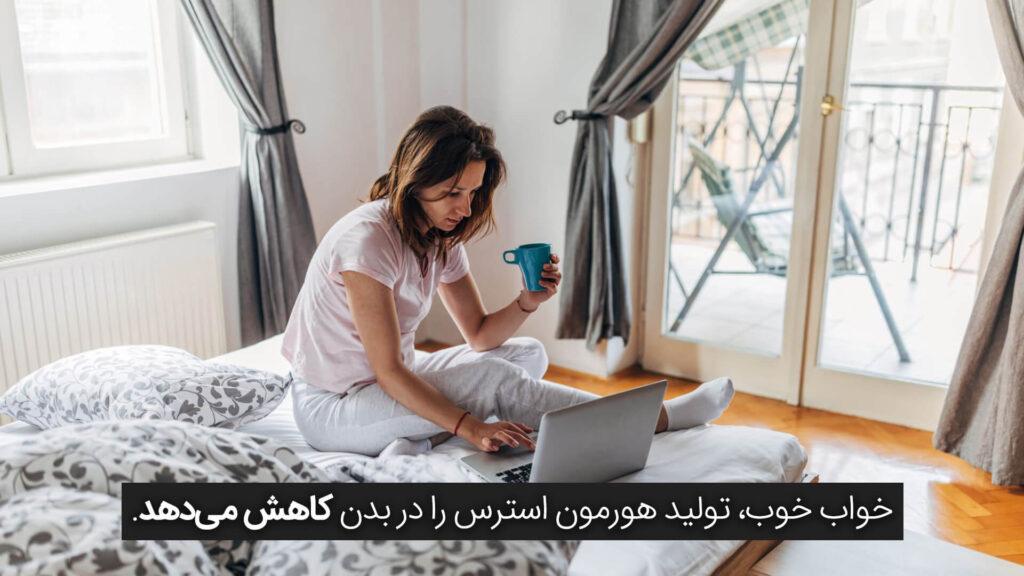 خواب خوب، تولید هورمون استرس را در بدن کاهش میدهد.