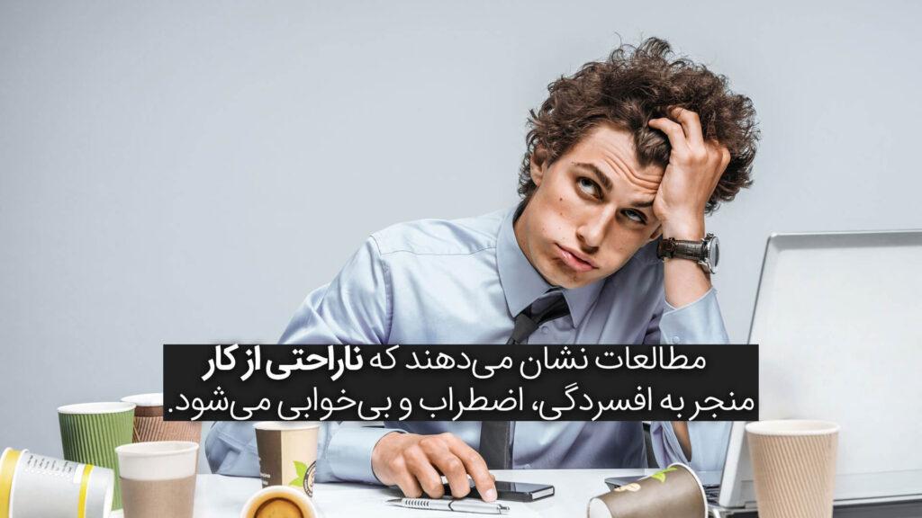 مطالعات نشان میدهند که ناراحتی از کار منجر به افسردگی، اضطراب و بیخوابی میشود.