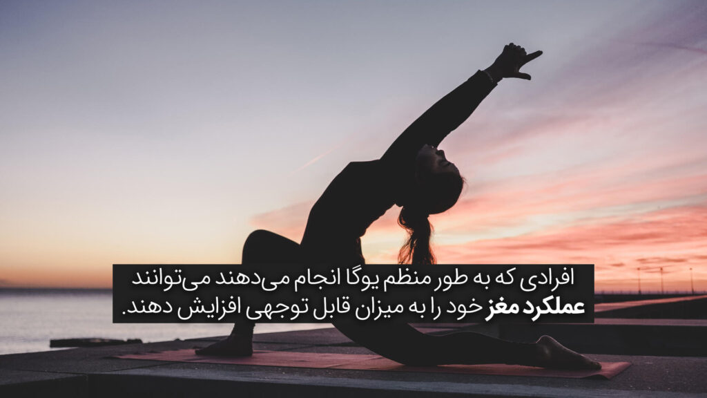 افرادی که به طور منظم یوگا انجام میدهند میتوانند عملکرد مغز خود را به میزان قابل توجهی افزایش دهند.