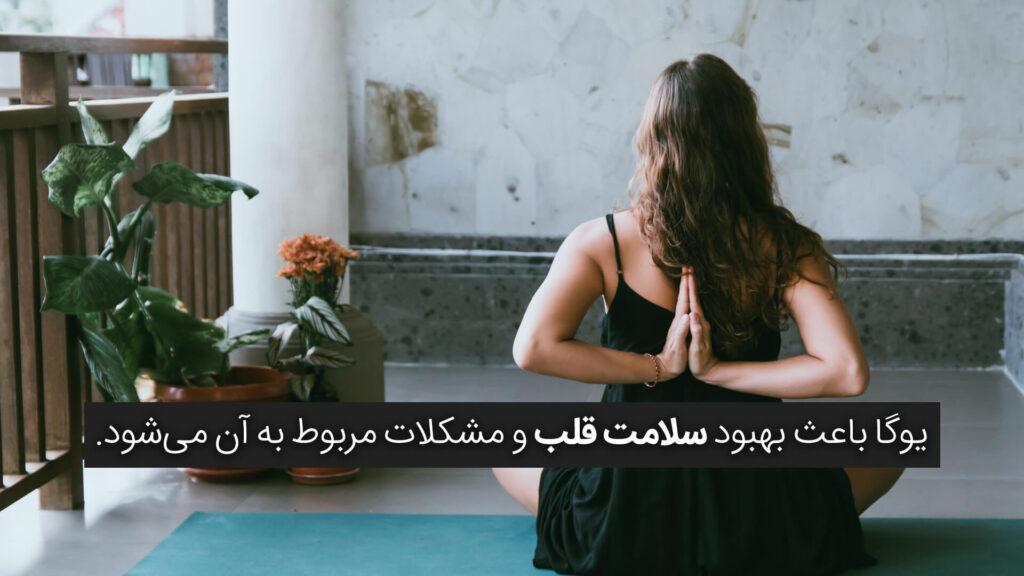 یوگا باعث بهبود سلامت قلب و مشکلات مربوط به آن میشود.