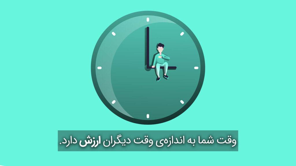 وقت شما به اندازهی وقت دیگران ارزش دارد.