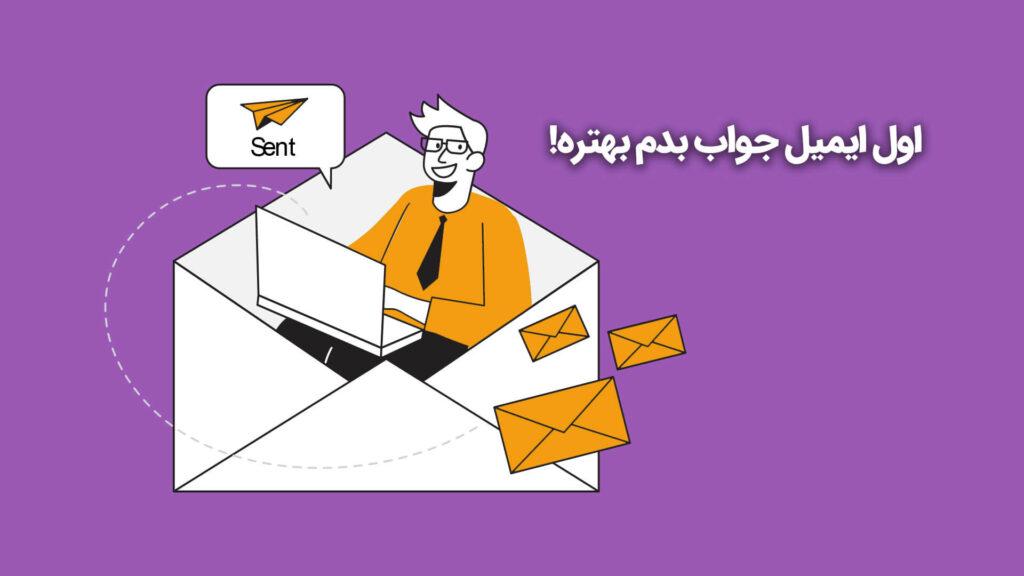 اول کارهای آسان را انجام دهید مثل ایمیل جواب دادن